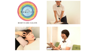 megurico BODY CARE SALON