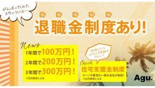B-first株式会社 (Agu hair sign榴岡)のイメージ