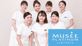 MUSEE PLATINUM/つくばクレオスクエアキュート店