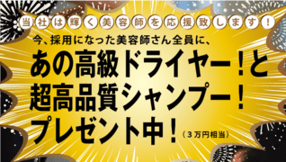 【フジスーパー 上野川】 FLAP-flap 【業務委託】
