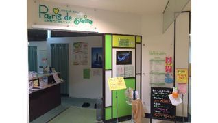 パリス・デ・スキン 豊田T-FACE店