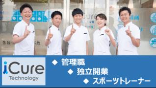 iCure鍼灸接骨院 大森2