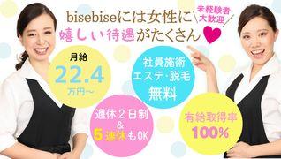 bisebise梅田店