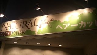 NATURAL CUT PARK