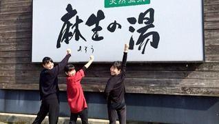 天然温泉 麻生の湯【リバース東京】