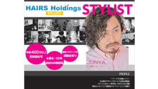 HAIRS【ヘアーズ】 大府駅前店