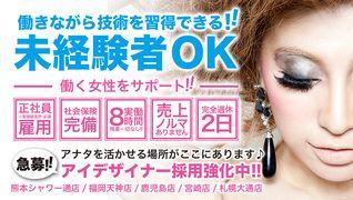 DOT1101福岡天神店