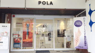 POLA THE BEAUTY 武庫之荘店