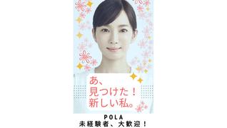 POLA THE BEAUTY 豊田元町店