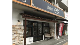 美容室es 加賀野店