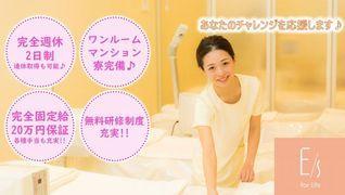 クリニカルエステ / イーズ 心斎橋OPA店(オーパ)