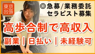 東京出張マッサージセンター