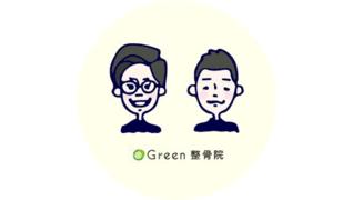 Green整骨院