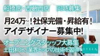 EYELA(アイラ)船橋店