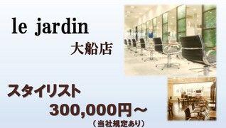 le jardin 美容室 大船店