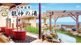 琉球温泉 瀬長島ホテル「SPA Osa(スパ オーサ)」