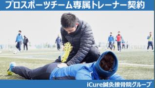 iCure鍼灸接骨院 梅田