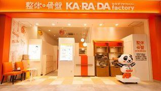 カラダファクトリー大高店(仮称)