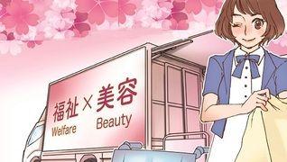 福祉訪問美容サービス 髪や