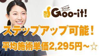 Goo-it! 三軒茶屋店