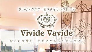 Vivide Vavide (銀座まつげエクステ VivideVavide)のイメージ