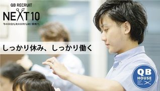 QBハウス 京急新逗子駅店