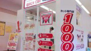 クイックカットBB(ビービー) スーパーアルプス日野店