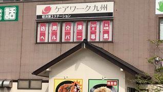 ケアワーク九州姪浜第2ステーション