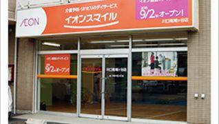 イオンスマイル川口南鳩ヶ谷店