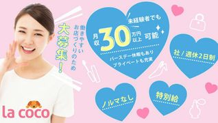 la coco(ラココ)八王子店