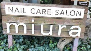NAIL CARE SALON miura (ネイルケアサロンミウラ)井の頭通り店