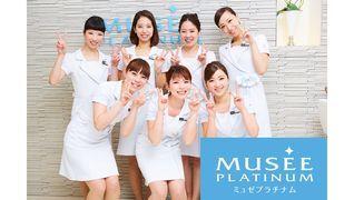 MUSEE PLATINUM/うつのみや表参道スクエア店