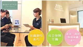 BODY STYLE THE TOKYO ニュウマン新宿店