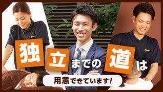 ほぐし処Goo-it!(グイット)横浜西口店