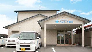 ウェルビ福田デイサービスセンター