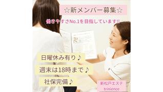 痩身&ブライダル専門店TRINIENCE