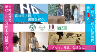 HR 南加木屋店
