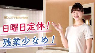 ビューティーリバース東戸塚店