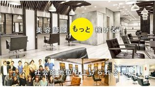 Agu hair nicol富谷町