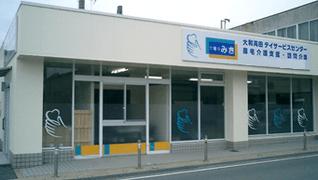 介護のみき大和高田デイサービスセンター