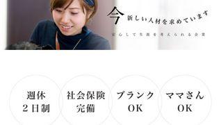 Hair Spray/FLAPfrap/COLOURJACQUES/AVANT'CoCo【横浜市内】