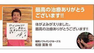 株式会社サンキュー (天下茶屋整骨院)のイメージ