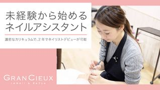 GRAN CIEUX 水戸店