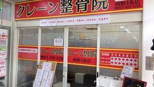 クレーン整骨院 西野3条店【株式会社フロンティア】