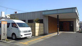 デイサービスセンター松本