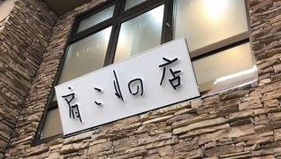 肩こりの店 大阪茨木店