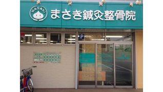 まさき鍼灸整骨院(マサキ)
