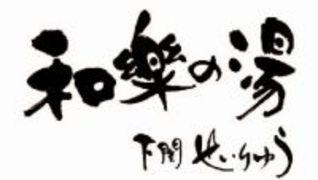 和楽の湯 下関せいりゅう【リバース東京】