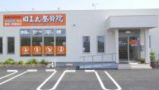 田主丸整骨院(タヌシマル)