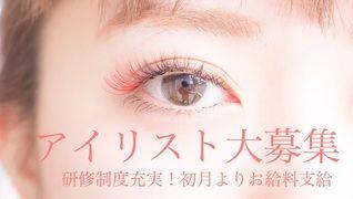 Bella Luna〜浜松店〜
